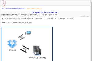 DropBoxでさくらVPSをバックアップ