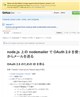 node.jsでnodemailerでgmail でメールを送る