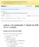 node.jsでnodemailerでgmail でメールを送る