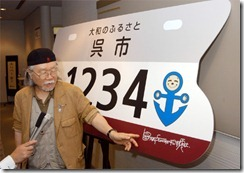 呉市原動機付自転車のオリジナルナンバープレート完成 デザインは松本零士さん