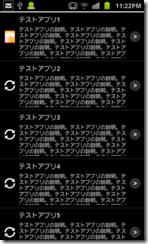 Android で ListView に非同期で取ってきた画像を表示