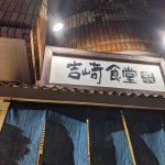 有給消化 沖縄の旅  1st day