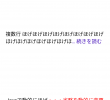 "Android TextView 省略記号 ""…"" カスタマイズ  動的に省略文言の変更、カラーも変更"